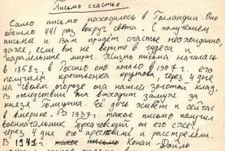 Письмо счастья в СССР