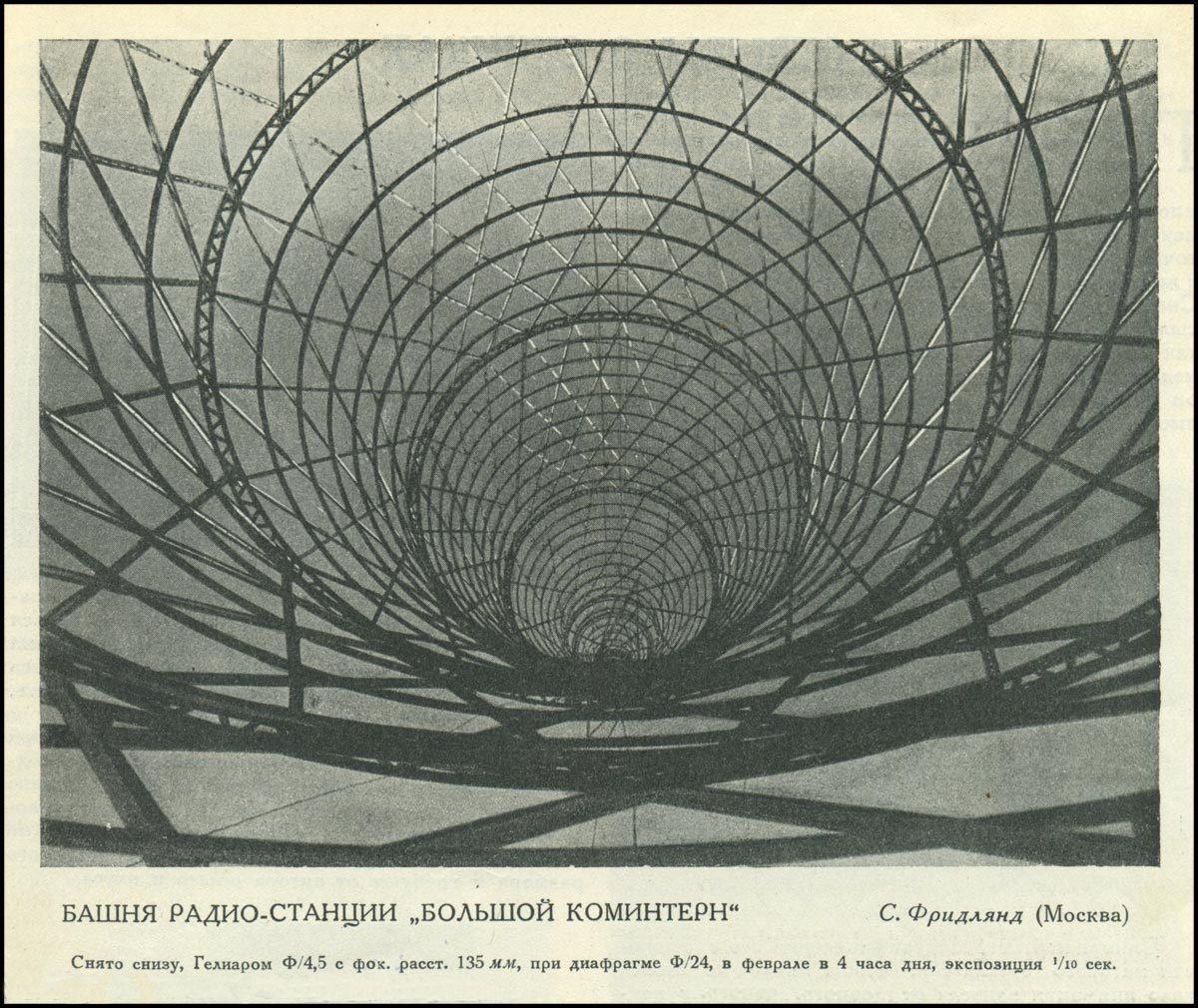 Шуховская башня, 1919-1922 годы