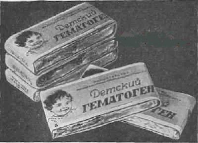 Гематоген СССР