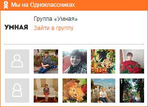 Умная в Одноклассниках