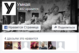 Умная в Facebook