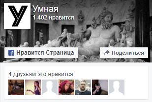 Умная в Facebook