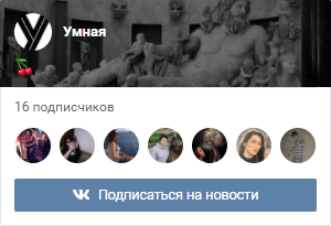 Умная в Vkontakte
