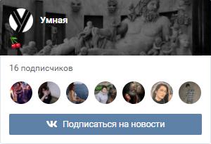 Умная в Vkontakte